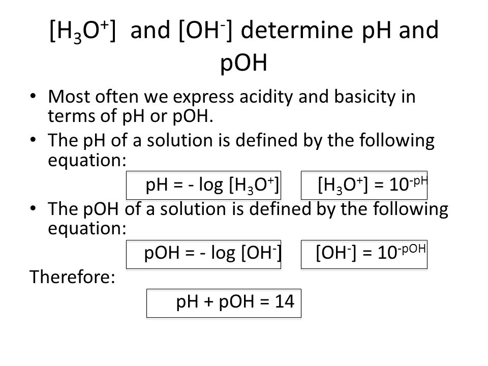 [H3O+] and [OH-] determine pH and pOH